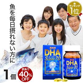 【訳あり】 DHAスーパー70 60球 約30日分 賞味期限2020年5月以降 送料無料 宅配便 | DHA DHAサプリメント DHAサプリ オメガ3 オメガ3サプリメント オメガ3サプリ オメガ3脂肪酸 オメガ3オイル オイル omega3 オメガスリー サプリ サプリメント 粒 男性 女性 アウトレット