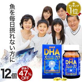 【訳あり】 DHAスーパー70 60球×12個セット 約360日分 賞味期限2020年5月以降 送料無料 宅配便 | DHA DHAサプリメント DHAサプリ オメガ3 オメガ3サプリメント オメガ3サプリ オメガ3脂肪酸 オイル omega3 サプリ サプリメント 粒 男性 女性 アウトレット まとめ買い