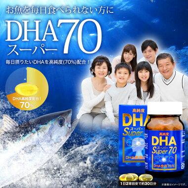 【訳あり】DHAサプリメント(60球×6個セット・約180日分)賞味期限2019年3月以降【送料無料(宅配便)】ユウキ製薬DHAスーパー70アウトレットまとめ買いプレミアム学割【ラッキーシール】