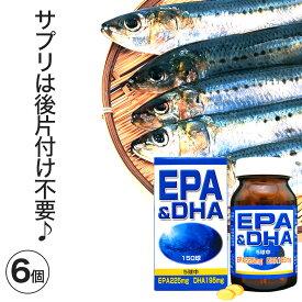 EPA&DHA 150球×6個セット 約180日分 送料無料 宅配便 | DHA DHAサプリメント DHAサプリ EPA EPAサプリメント EPAサプリ オメガ3 オメガ3サプリメント オメガ3サプリ オメガ3脂肪酸 オメガ3オイル オイル omega3 オメガスリー サプリ サプリメント 粒 男性 女性 まとめ買い