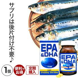 【定期購入】 EPA DHA サプリメント (150球・約30日分) 【 送料無料 (宅配便) 】 EPA&DHA ユウキ製薬 オメガ3