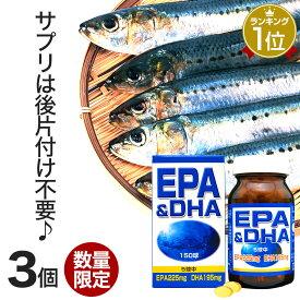 【訳あり】 EPA&DHA 150球×3個セット 約90日分 賞味期限2021年4月以降 送料無料 宅配便 | DHA DHAサプリ EPA EPAサプリ オメガ3 オメガ3サプリメント オメガ3サプリ オメガ3脂肪酸 オメガ3オイル オイル omega3 サプリ サプリメント 男性 女性 アウトレット まとめ買い