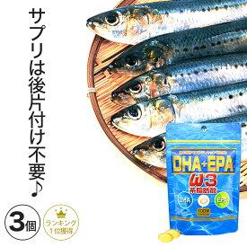 DHA EPA サプリメント 100球×3個セット 約60〜99日分 送料無料 メール便 ユウキ製薬 DHA+EPA オメガ3 スタンドパック まとめ買い プレミアム 学割 【ラッキーシール】