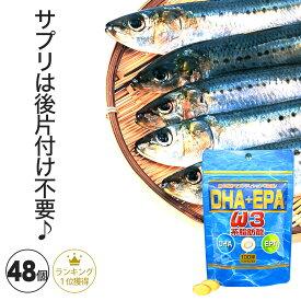 DHA+EPA 100球×48個セット 約960〜1584日分 送料無料 宅配便 | DHA DHAサプリメント DHAサプリ EPA EPAサプリ オメガ3 オメガ3サプリメント オメガ3サプリ オメガ3脂肪酸 オメガ3オイル オイル omega3 サプリ サプリメント 粒 男性 女性 まとめ買い