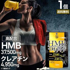 HMB+クレアチン 150粒 約15〜30日分 送料無料 メール便   HMB HMBサプリ HMBサプリメント hmbカルシウム クレアチン クレアチンサプリメント シトルリン カルニチン Lカルニチン サプリ サプリメント 粒 タブレット 男性 女性 健康 健康食品 l-カルニチン 必須アミノ酸 元気