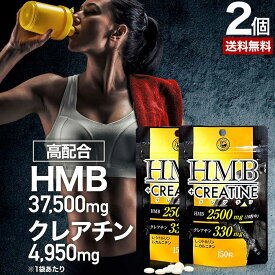 HMB+クレアチン 150粒×2個セット 約30〜60日分 送料無料 メール便   HMB HMBサプリ HMBサプリメント hmbカルシウム クレアチン クレアチンサプリメント シトルリン カルニチン Lカルニチン サプリ サプリメント 粒 タブレット 男性 女性 l-カルニチン 元気 まとめ買い