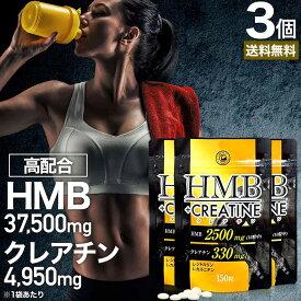 HMB+クレアチン 150粒×3個セット 約45〜90日分 送料無料 メール便 | HMB HMBサプリ HMBサプリメント hmbカルシウム クレアチン クレアチンサプリメント シトルリン カルニチン Lカルニチン サプリ サプリメント 粒 タブレット 男性 女性 l-カルニチン 元気 まとめ買い