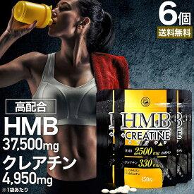HMB+クレアチン 150粒×6個セット 約90〜180日分 送料無料 メール便 | HMB HMBサプリ HMBサプリメント hmbカルシウム クレアチン クレアチンサプリメント シトルリン カルニチン Lカルニチン サプリ サプリメント 粒 タブレット 男性 女性 l-カルニチン 元気 まとめ買い