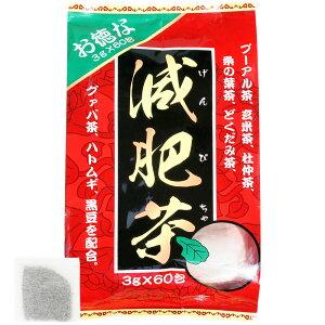 【訳あり】 お徳な減肥茶 3g×60包 賞味期限2022年5月以降 送料無料 宅配便 | 減肥茶 ダイエット ダイエット食品 茶葉 無添加 100% ティーパック ティーバッグ 玄米茶 プーアル茶 プーアール茶