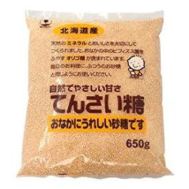 無添加てんさい糖・甜菜糖 650g★送料無料(ネコポス便)★国内産100%(北海道産)