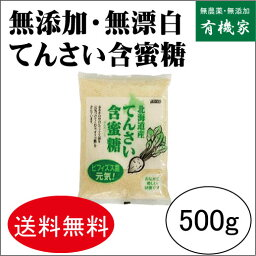 不添加tensai含蜜糖500g★(yuu分組班次)★北海道生產★甜菜糖★十菜糖★甜菜糖★低聚糖成分2.3%