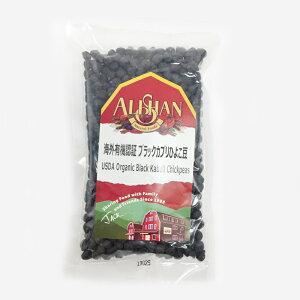 無農薬・有機黒ひよこ豆 11.33kg ★有機JAS(無農薬・無添加)★アメリカ産