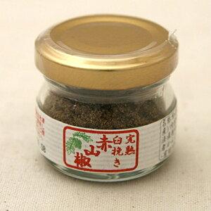 完熟臼挽き赤山椒8g(ビン)★国内産(和歌山県)★10個までコンパクト便可