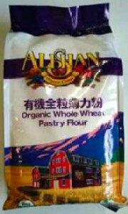 有機全粒粉薄力粉680gタンパク質8〜10%g★有機JAS(無農薬・無添加)★1個までコンパクト便可★アメリカ産有機栽培小麦★アリサン