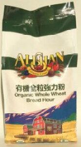 全粒粉 小麦粉 強力粉★有機JAS(無農薬・無添加)・USDA ORGANICアメリカ農水省有機認定全粒強力粉 680g