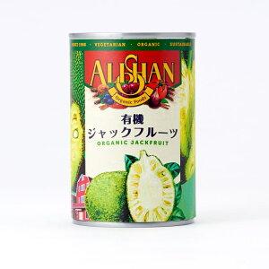 ジャックフルーツ缶詰 400g★有機JAS(無農薬・無添加)