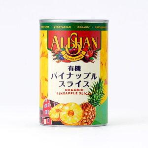 パイナップルスライス缶詰 400g★有機JAS(無農薬・無添加)