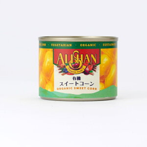 有機とうもろこし スイートコーン缶詰 125g★有機JAS(無農薬・無添加)★アリサン