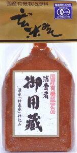 お味噌●有機家特選 有機JAS(無農薬・無添加)天然生味噌 消費者御用蔵 「玄米みそ」 500g 国産有機大豆使用
