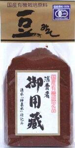 有機家特選有機JAS(無農薬・無添加)天然生味噌 消費者御用蔵 「豆みそ」 500g 国産有機大豆使用