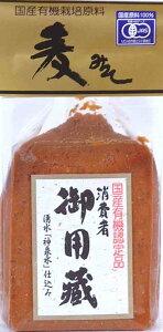 有機家特選有機JAS(無農薬・無添加)天然生味噌 消費者御用蔵 「麦みそ」 500g 国産有機大豆使用
