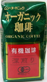 無添加コーヒー・オーガニックコーヒー深炒り焙煎200g (粉)★アラビカ種★有機JAS(無農薬・無添加)★レギュラーコーヒー