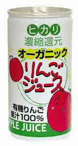 オーガニックりんごジュース190g★りんご100%★有機JAS(無農薬・無添加)★香料・酸化防止剤無添加★ヒカリ