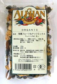 オーガニックドライフルーツ&ナッツミックス120g★有機JAS(無農薬・無添加)★アリサン
