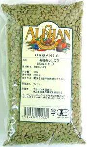 茶レンズ豆 500g★有機JAS(無農薬・無添加)★アリサン