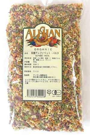 アルファベットパスタ 400g★有機JAS(無農薬・無添加)★野菜で色付けしました。