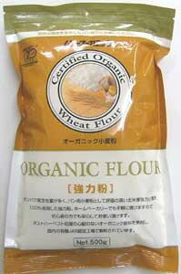 無添加小麦強力粉・有機小麦粉500gタンパク質12%★強力粉★オーガニック小麦粉★無農薬・無添加