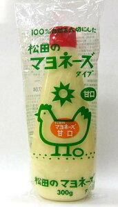 無添加 松田のマヨネーズ(甘口)300g