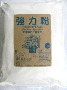 わらべ村QAI認証(無農薬・無添加)強力粉 1kgたんぱく質 含有量11%