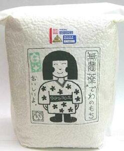 もち白米・27年間無農薬栽培・2019年産・太ももの会の山形庄内特産「でわのもち」もち白米1kg ★10月上旬出荷予定