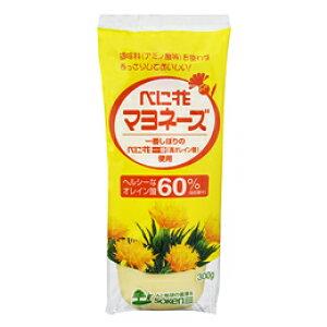 無添加マヨネーズ・ベに花オレインマヨネーズ(チューブ)300g★オレイン酸60%以上