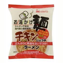 無添加お湯かけ麺・チキン醤油ラーメン 75g★国内産の小麦粉を使用