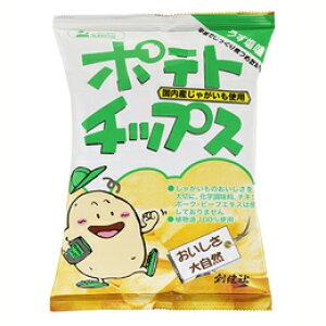 無添加ポテトチップスうす塩味 60g★国産ジャガイモ使用★化学調味料不使用 *ポテトチップスを複数種類ご購入で合計12個以上の場合別途送料がかかります。