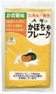 Additive-free pumpkin flakes 70 g