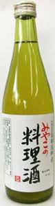 無添加料理酒・みやこの料理酒 500ml★自然海塩「海の精使用★国内産100%