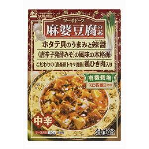 レトルト おかず 無添加 麻婆豆腐の素(レトルト) 180g