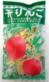 無農薬干しりんご★ジンさんの干しりんご25g ×【30袋】(箱売り)無農薬栽培されたリンゴを約1個半使って無添加でそのまま干した。★干しリンゴ
