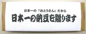 父の日ギフト梱包天然わら納豆(大)1本セット&2倍おいしい醤油