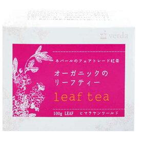 有機JAS(無農薬・無添加)フェアトレード無添加オーガニック紅茶 リーフボックス 100g(ピンク)