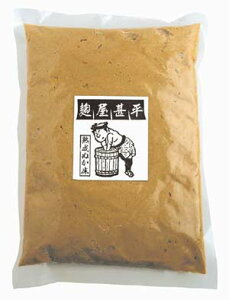 麹屋甚平熟成ぬか床(生ぬか) 1kg