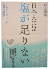 日本人には塩が足りない「入荷予約」 (消費税10%)