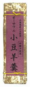 無添加小豆ようかん・砂糖不使用・小豆羊羹 ★国産100%★オーサワジャパン
