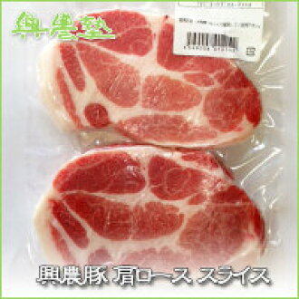 ■ XING 農フ farm pork shoulder roast slices 200 g (frozen)