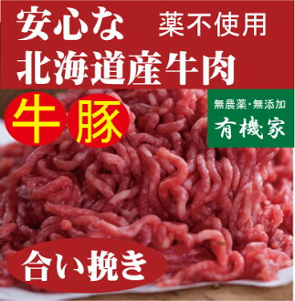 ■ XING 農フ farm low fat beef cattle and pig pork 250 g (frozen)