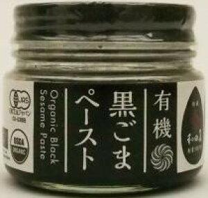 塩分ゼロタイプ黒ごまペースト80g★有機JAS(無添加・無農薬)