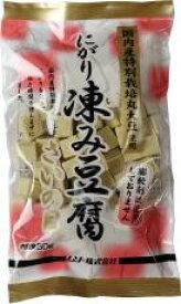 国内産特別栽培大豆にがり凍み豆腐・さいの目 50g